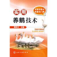 【二手旧书9成新】 实用养鹅技术 魏刚才 化学工业出版社 9787122037411