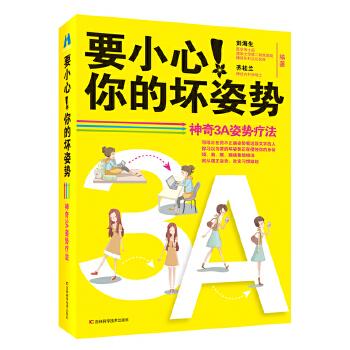 要小心!你的坏姿势(pdf+txt+epub+azw3+mobi电子书在线阅读下载)