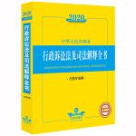 2020中华人民共和国行政诉讼法及司法解释全书(含指导案例)
