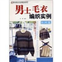 2007毛衣编织实例系列 男士毛衣编织实例(休闲篇) 阿瑛