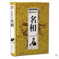 中国历代名相(精)/中华历代帝王传出版社名称 团结出版社
