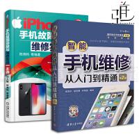 2本 智能手机维修从入门到精通+iPhone手机故障排除与维修实战一本通 教程书籍 苹果小米三星修理技术大全彩图说手机