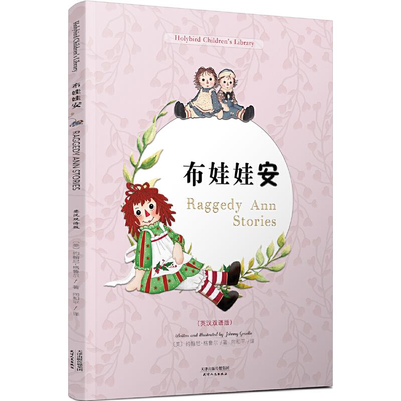布娃娃安:RAGGEDY ANN STORIES(彩色英汉双语版)(配套英文朗读免费下载) 赠配套英文朗读音频下载