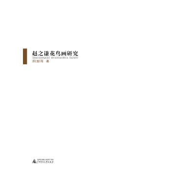 【正版现货】赵之谦花鸟画研究 阴澍雨 9787549571406 广西师范大学出版社