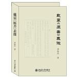 戴震《原善》表微 李畅然 北京大学出版社 9787301221440