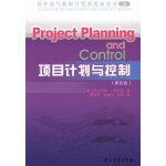 项目计划与控制(第四版) (美)莱斯特 ,魏国齐,张福东,杨威 石油工业出版社 9787502164492