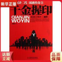 千金握印 程继隆著 9787508744063 中国社会出版社 新华书店 正版保证 全国多仓就近发货 70%城市次日达