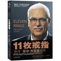 """11枚戒指 : """"禅师""""菲尔 杰克逊自传[美] 菲尔・杰克逊,休・迪里汉提,傅婧瑛北京联合出版公司9787550223"""