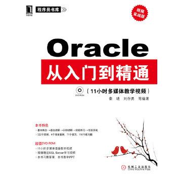 Oracle从入门到精通(视频实战版)(决战大数据时代!IT技术人员不得不读!)