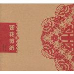 中国民间美术丛书--团花剪纸