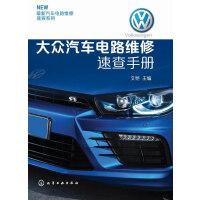 最新汽车电路维修速查系列:大众汽车电路维修速查手册