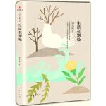 梁实秋典藏文集05:生活在别处(精装)