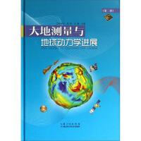 全新正版 大地测量与地球动力学进展(第2辑) 孙和平,熊熊,王勇 湖北科学技术出版社 9787535266033缘为书