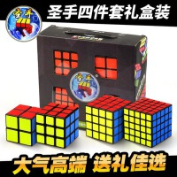 圣手四件套礼盒装二阶三阶四阶五阶2345阶专业异型五魔方金字塔镜面魔粽彩色玩具