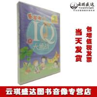 原装正版乐乐龙IQ大挑战3-6岁认知类教育游戏软件CD-ROM亲子幼教