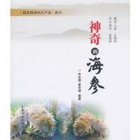神奇的海参乔洪明,姜宗明著山东大学出版社9787560742519