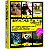 全球英文电影精选150部:看电影学英文(Global全球英文精选)