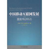 中国移动互联网发展蓝皮书(2012)