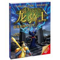 【彩图版】龙骑士02――恶魔巫师的诅咒