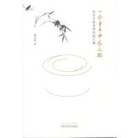 一个青年中医之路――从经方庙堂到民间江湖