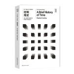 第一推动丛书宇宙系列:时间简史