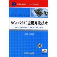 VC++ 2010应用开发技术 主编 张晓民 普通高等院校规划教材 9787111435631 张晓民编 机械工业出版社