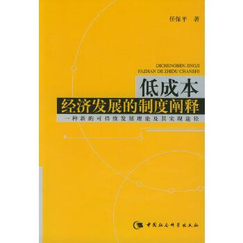 低成本经济发展的制度阐释