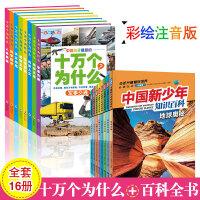 十万个为什么 少儿百科16册全集注音版小学版正版全套少儿百科全书儿童6-12岁全套恐龙地理动物中国少年儿童科学书籍畅销
