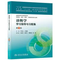 诊断学学习指导与习题集(第3版)