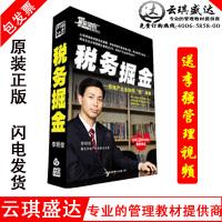 税务掘金 房地产企业如何税得香 李明俊 5DVD 前沿讲座