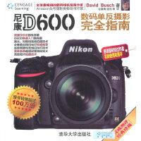 【全新正版】尼康D600数码单反摄影完全指南 David Busch 谷春梅 钱伟 等 9787302374299 清