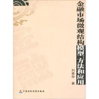 【正版二手书旧书9成新】金融市场微观结构模型方法和应用 刘善存 9787500594840 中国财政经济出版社