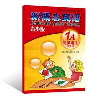 新概念英语青少版同步语法快乐练1A-授权正版新概念英语辅导书,同步提高,词汇、句型、语法练习尽在其中