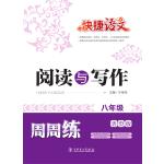 快捷语文 阅读与写作周周练(八年级)活页卷
