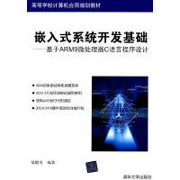 【旧书二手书8成新】嵌入式系统开发基础:基于ARM9微处理器C语言程序设计 9787302256052 侯殿有 清华大学出版社【正版】