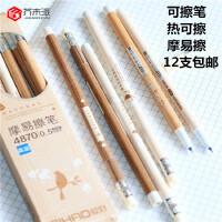 爱好摩易擦中性笔 4870可擦中性笔热可擦中性笔水笔