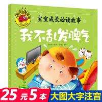 我不乱发脾气 宝宝成长故事 大图大字我爱读 彩图注音版 0-3-6岁幼儿性格养成宝宝睡前故事书课外阅读故事 幼儿园亲子启