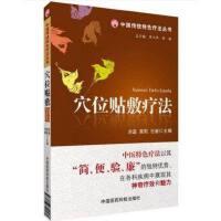 穴位贴敷疗法中国传统特色疗法丛书 刘磊 中国医药科技 9787506754569