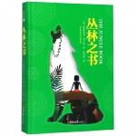 丛林之书(精)