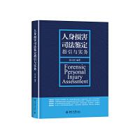 人身损害司法鉴定指引与实务 9787301272893 孙大明 北京大学