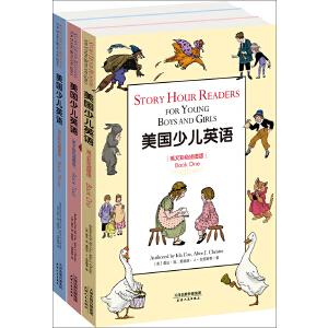 美国少儿英语=Story hour readers for young boys and girls:英文彩色插图版.1-3(电子书)
