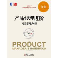 产品经理进阶精品系列共6册(《杰出产品经理》《产品心经:产品经理应该知道的60件事(第2版)》《产品的视角:从热闹到门
