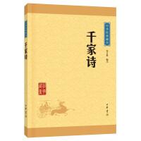 千家诗(中华经典藏书・升级版)