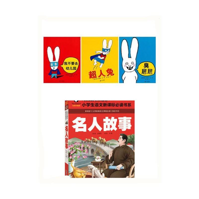 超人兔系列第一辑(全3册)臭粑粑-套装绘本图画书绘本馆蒲蒲兰+名人故事  名校班主任推荐一套让小朋友开怀大笑的绘本,一段儿童开始自我意识、开始走进反叛年龄的成长故事。