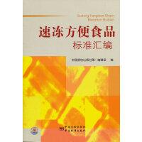 速冻方便食品标准汇编 中国质检出版社第一编辑室 中国标准出版社 9787506662420