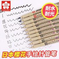 日本樱花针笔樱花针管笔绘图针笔全套装水彩画勾线笔油性手绘动漫设计套装 耐水防水不晕染记号美术生