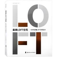 美LOFT住宅 一本书读懂LOFT住宅设计 现代简约北欧工业轻奢文艺风格 厂房旧房改造公寓室内