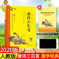 中国传统文化国学系列 精典《唐诗三百首》赠送国学经典学习手册