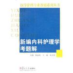 新编内科护理学考题解 陈淑英,王杨,许方蕾 9787309070637 复旦大学出版社