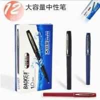 宝克PC1848大容量中性笔磨砂杆签字水笔中性笔办公用笔1.0mm